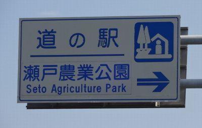瀬戸農業公園看板