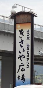 №4きさいや広場①