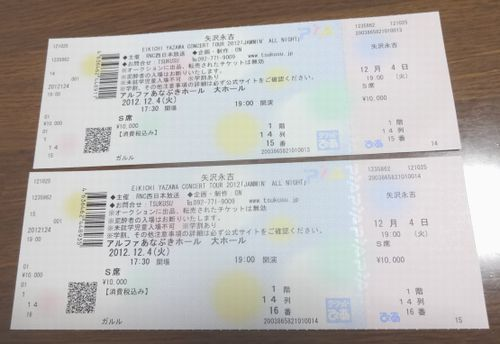 チケット - コピー