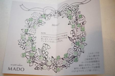 mado201206-48.jpg