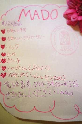 mado201209-60.jpg
