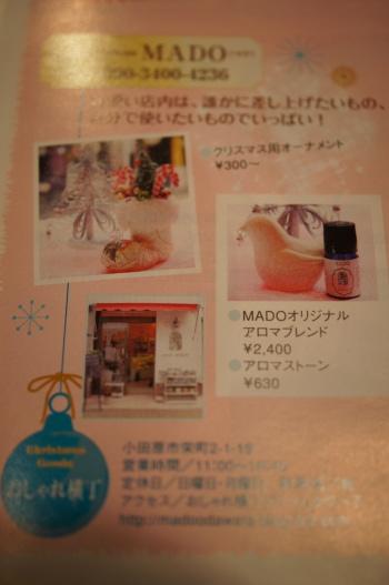mado201211-72.jpg