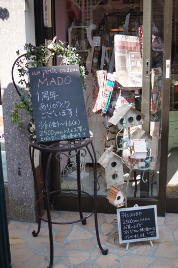 mado201303-45.jpg
