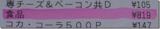 CIMG3994a
