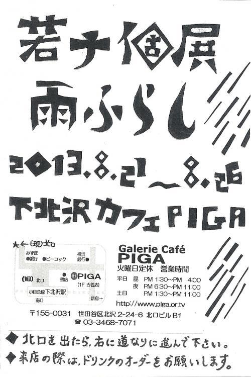 繧ケ繧ュ繝」繝ウ0002_convert_20130710234837