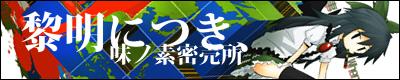 banner_reimei.jpg