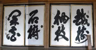 山岡鉄舟書3