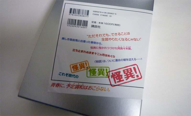 bakemono_9320480284026.jpg