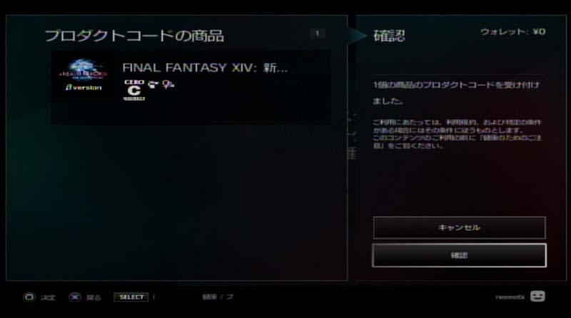 ff14_0984309853012344.jpg