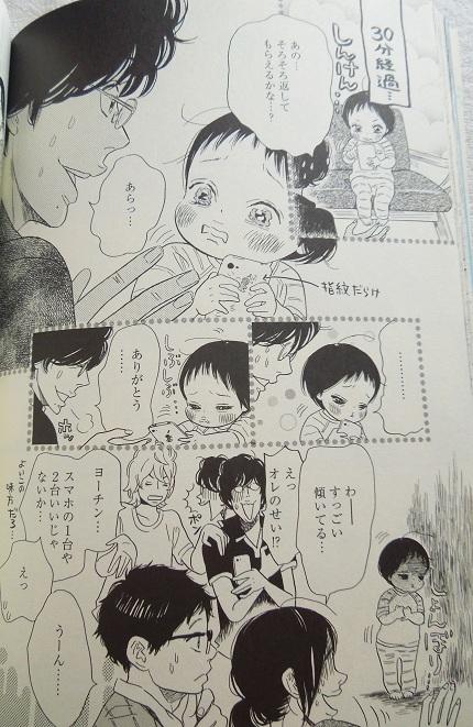 好きな漫画4