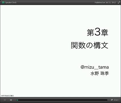 20120722_chapter03.jpg