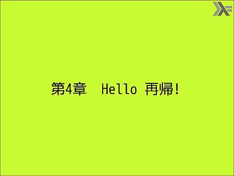 20120722_chapter04.jpg