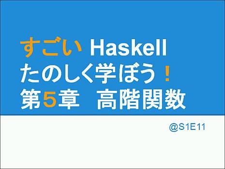 20120722_chapter05.jpg