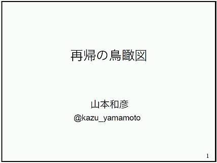 20120819_saiki.jpg