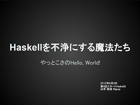 20120909_haskell_8.jpg