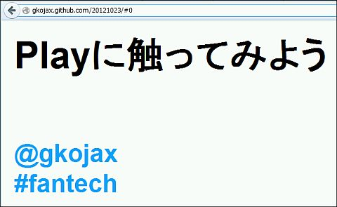 20121023_slide.jpg