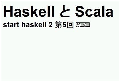 haskell_scala.jpg