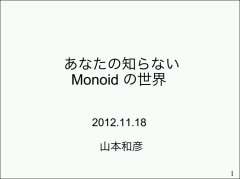 monoid.png