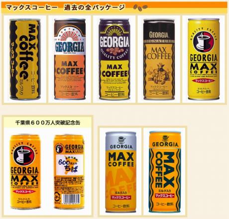 maxcoffee_01.jpg