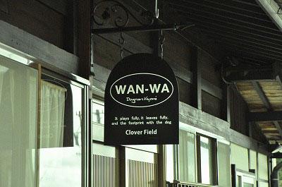 20120504-wan10.jpg