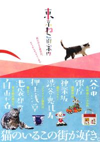 tokyonekomachi1(1).jpg