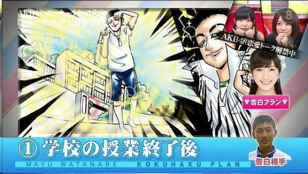 kokuhaku (31)