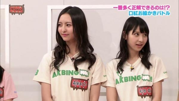 akbingo (33)