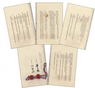 日華平和条約
