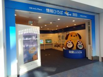 羽田 DSC02242+(1)_convert_20120810220949