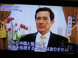 尖閣 總統馬英九接受「日本放送協會」(NHK)專訪內容於21日晚間播出。他重申釣魚台主權屬中華民國,在這問題上不與大陸聯手對抗日本,