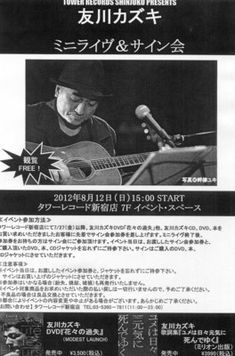 2012TOMOKAWA1.jpg