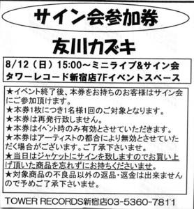 2012TOMOKAWA3.jpg