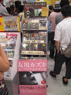 2012TOMOKAWA5.jpg