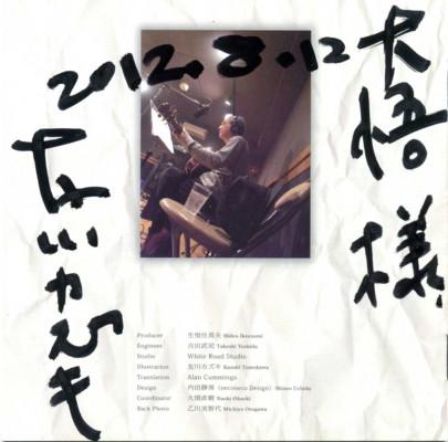 2012TOMOKAWA6.jpg