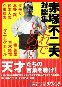AKATSUKA-koredeiinoda2.jpg