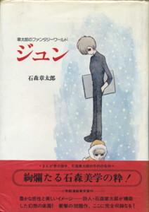 ISHIMORI-fantasy-world-jun.jpg
