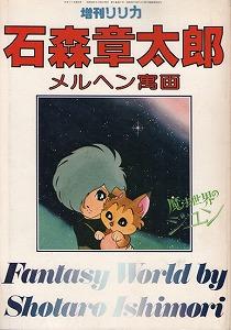 ISHIMORI-magically-world-jun.jpg