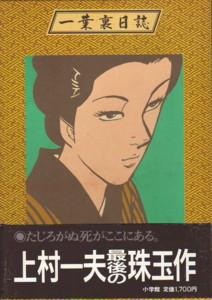 KAMIMURA-ichiyou-ura-nisshi1.jpg