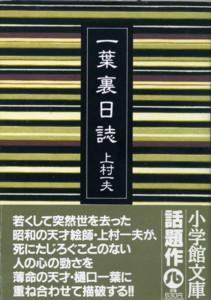KAMIMURA-ichiyou-ura-nisshi2.jpg