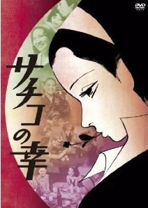 KAMIMURA-sachiko-no-sachi-dvd.jpg