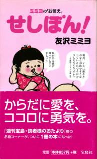 TOMOZAWA-cest-si-bon1.jpg