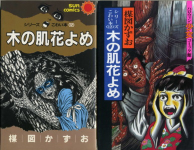 UMEZZ-kowai-hon12.jpg