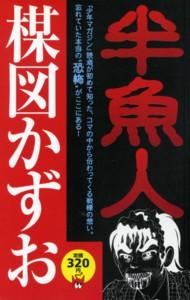 UMEZZ-kowai-hon15_3.jpg
