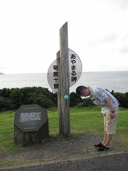 amamiooshima146.jpg