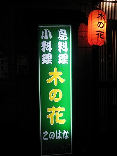 amamiooshima241.jpg