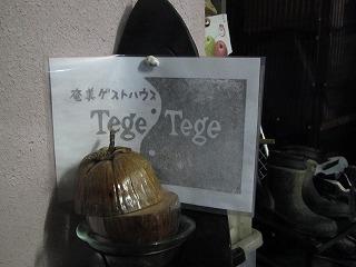 amamiooshima255.jpg