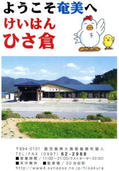 amamiooshima282.jpg