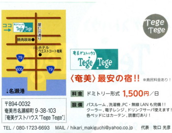 amamiooshima283.jpg