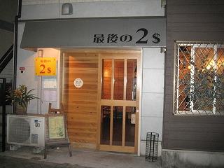 asagaya-2doru37.jpg