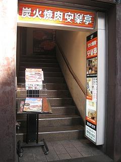 asagaya-anrakutei6.jpg